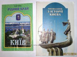 Оповідання з історії Києва. Рідний край - Київ