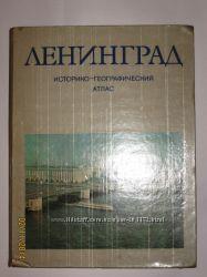 Историко-географический атлас Ленинграда