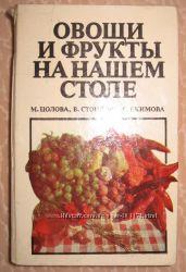 Книга Овощи и фрукты на нашем столе