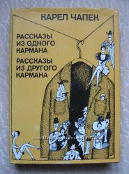 Книга Рассказы из одного кармана