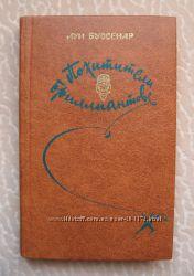 Книга Похитители бриллиантов Луи Буссенар