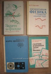 Справочники, учебники Физика  Математика