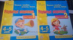 Розвиток мовлення для 4-5 років, ціна за 2 книжки