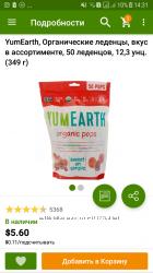 YumEarth, Органические леденцы, разные вкусы, 50шт