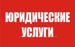 Адвокат по ДТП в Киеве.