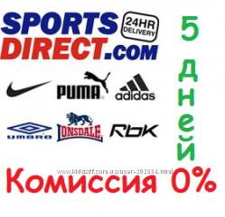 Выкуп SportsDirect Англия в Одессе и Украина