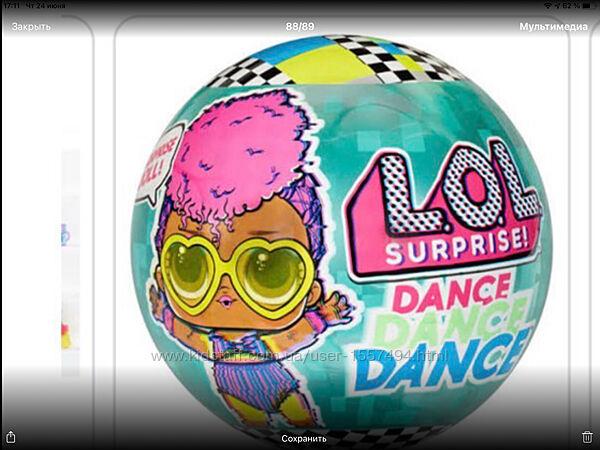 Кукла Лол Dance  танцовщица