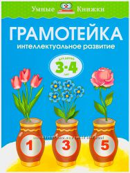 Грамотейка для детей 3-4 лет. Махаон