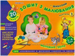 Зошит з малювання. 3-4, 4-5, 5-6 років. Панасюк І. С. Ранок