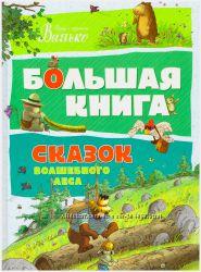 Большая книга сказок Волшебного леса. Валько. Махаон