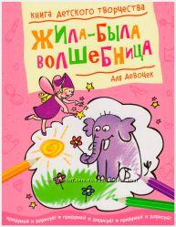 Книги детского творчества. Придумай и дорисуй. Махаон