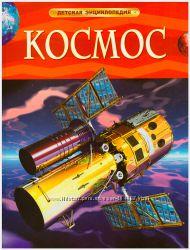 Космос. Детская энцилопедия. Перо. Росмэн
