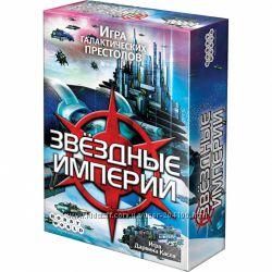 Настольная игра - Звёздные империи. Hobby Word. От 12 лет.