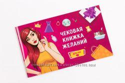 Подарок женщине - Чековая книжка для неё