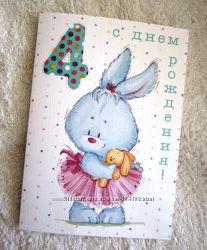Детские и не только открытки с днем рождения по возврасту