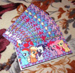 Детские приглашения на день рождения - Мy little pony