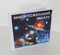 Книга пожеланий и все для оформления дня рождения на тему КОСМОС