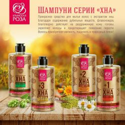 Крымская роза Знаменитая серия натуральных шампуней ХНА без лаурил сульфат