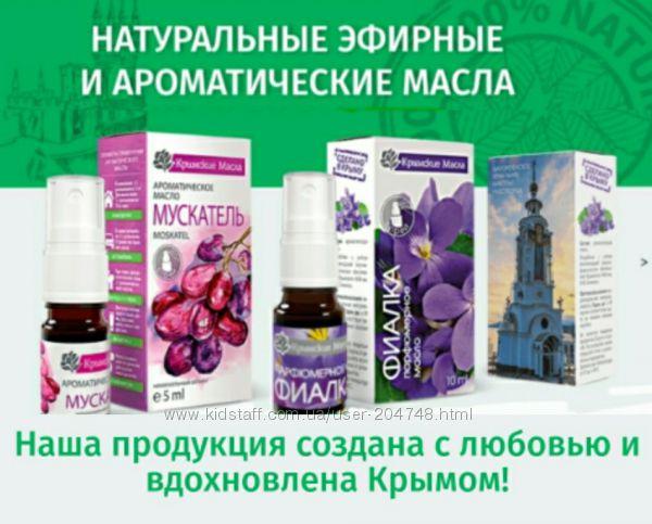 Крымские масла Натуральный ароматизатор Духи аромамасло для дома белья авто