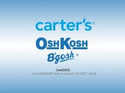 Собираю заказы с детских магазинов Carters и OshKosh