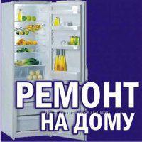 Срочно ремонт холодильников в Киеве. Гарантия