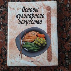 Основи кулінарного мистецтва . Книга основы кулинарного искусства.