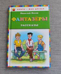 Увлекательная захватывающая книга рассказы.