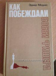Книги о шахматах и шахматистах
