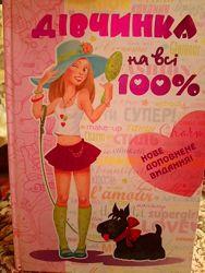 Дівчина на всі 100-книга