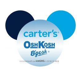Carters & OshKosh,  Skip Hop без комиссии