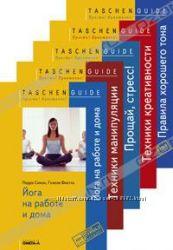 Книги из серии Taschen Guide. Просто Практично