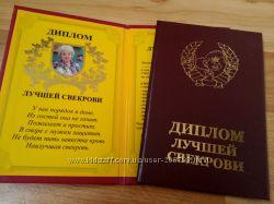 Шуточные дипломы грн Праздничные аксессуары купить Киев  Шуточные дипломы