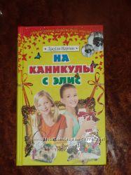 Книги для девочки-подростка Джуди Кёртин