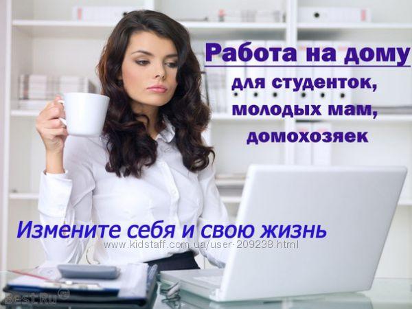 работа на дому без вложений на сайте знакомств