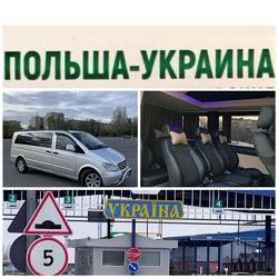 Возьмём попутчиков ЗП-Киев-Львов до границы польши