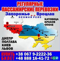 Пассажирские перевозки Польша-Украина Прямой рейс Запорожье-Вроцлав