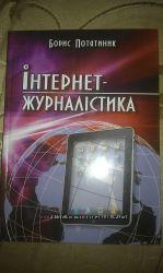 Книга Інтернет-журналістика Б. Потятыник