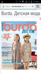 куплю журнал бурда дети 2016 год Burda