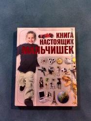 Энциклопедия Книга настоящих мальчишек