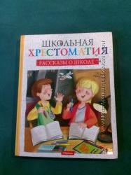 Школьная хрестоматия, Рассказы о школе