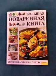 Большая поваренная книга. Курс кулинарного мастерства. Мартина Киттлер