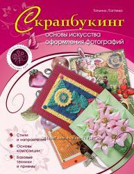 Скрапбукинг книга Татьяна Лаптева