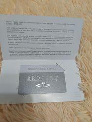 Брокард сертификат