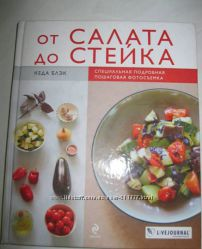 Книга От салата до стейка