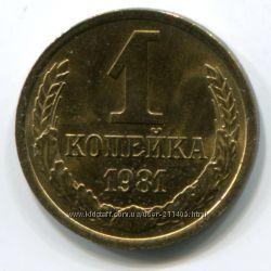 Монеты СССР номиналом 1 копейка