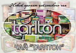 Тарлтон - вкусный чай с натуральными компонентами
