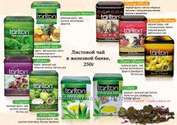Тарлтон Tea Infusion крупнолистовой черный и зеленый чая 250г