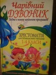 книги в помощь 1-4 классы