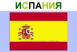 Вся Испания для вас за 5