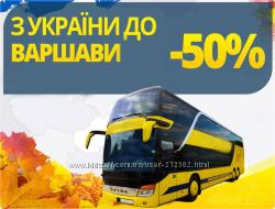 Автобусные билеты посылки в Польшу и обратно прямо от перевозчика.